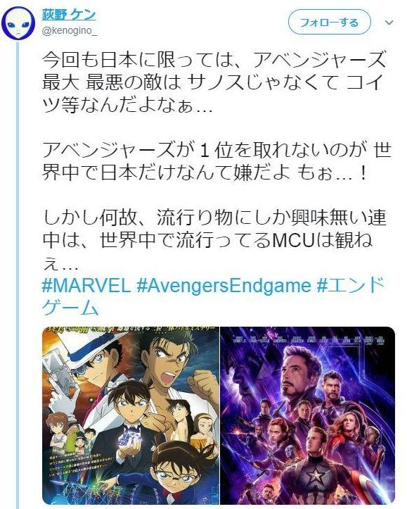 有名漫画家さん、アベンジャーズがコナンに負けて1位を取れないのが日本だけなんて嫌と発言して炎上