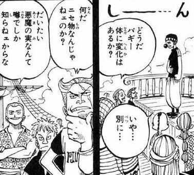 【ワンピース】 なんでロジャー海賊団の船員は悪魔の実の存在を噂でしか知らなかったの?