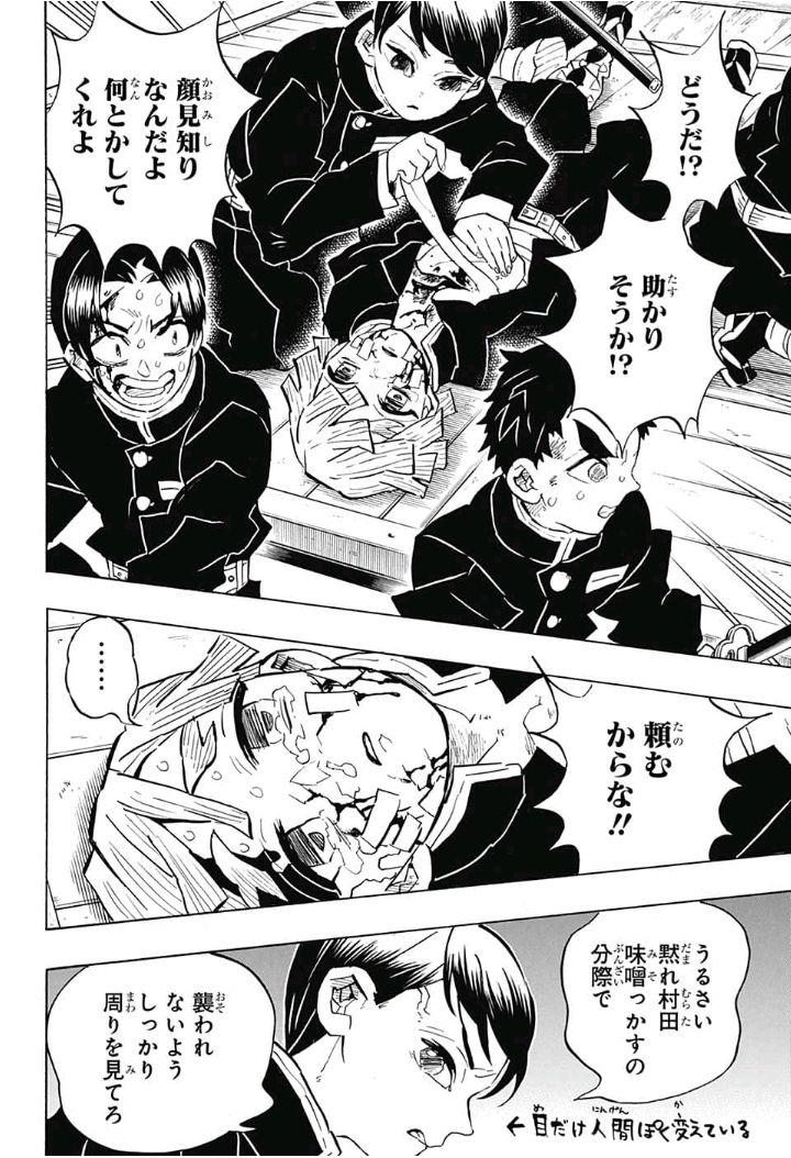 二宮 先輩 アニメ