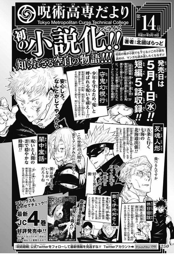 【小説】呪術廻戦初のノベライズが決定! 登場するのがむさい男ばっかりwww
