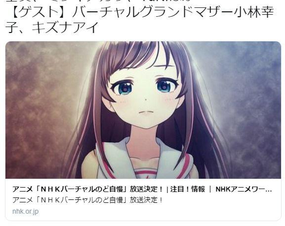 【朗報】NHKがお正月にVTUBERののど自慢番組を放送 出演:月ノ美兎 電脳少女シロ ときのそら 樋口楓 富士葵 ミライアカリほか