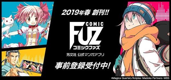 「ゆるキャン△」が『コミックファズ』に移籍 「まんがタイムきららフォワード」休刊するのか?