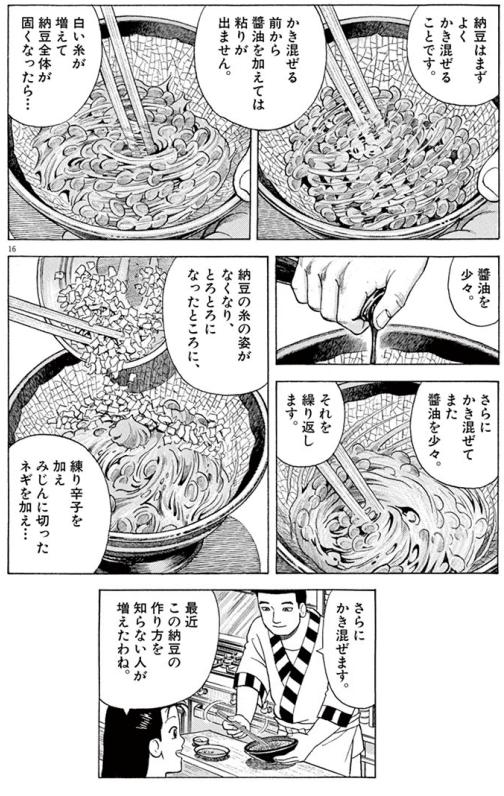 美味しんぼが語る美味しい納豆の作り方がこちら