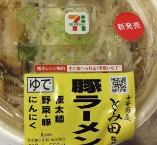 【超絶朗報】全国のセブンイレブンでとみ田監修の二郎系ラーメンが販売される!! これはガチで美味そう