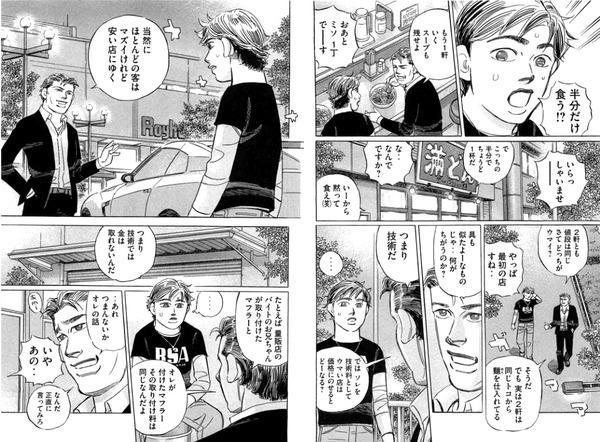 【悲報】 漫画さん、ラーメンを例えに出すも説得力が皆無過ぎる…