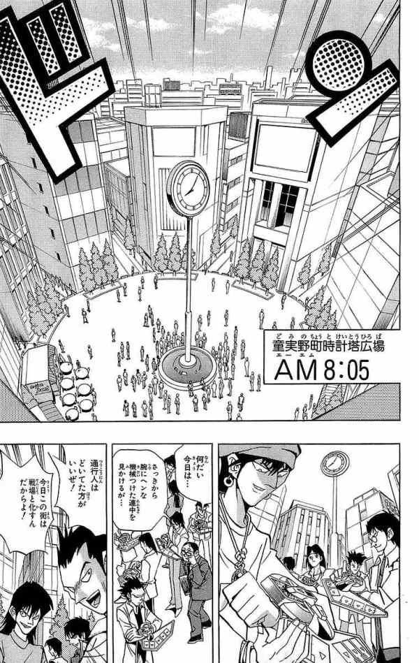 【画像】遊戯王のバトルシティ参加者、朝8時から凄いテンションwww