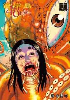 【画像】彼岸島さん、単行本最新刊で謎修正される