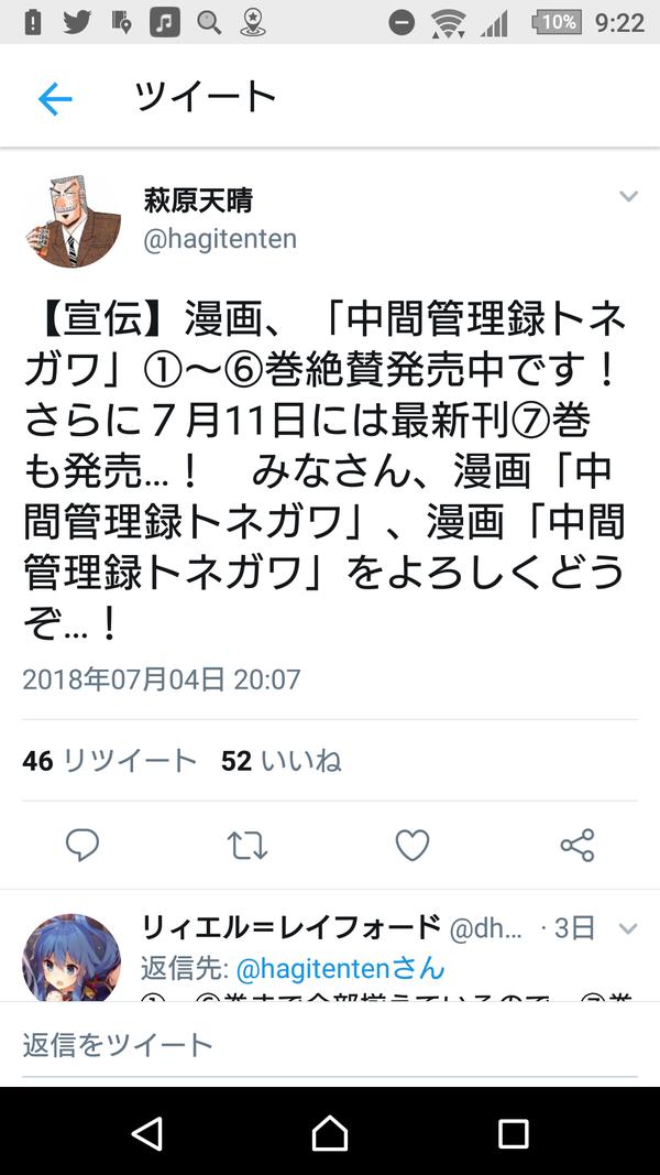 【悲報】中間管理録トネガワ原作者、唐突に漫画押しを始めてしまうwww
