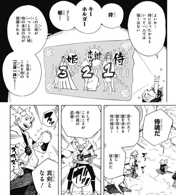 【悲報】ジャンプ新連載漫画『サムライ8』、今週も説明多すぎて頭に入ってこない…