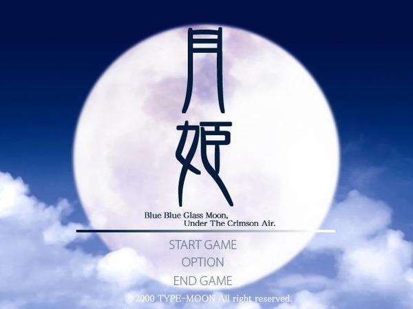 奈須きのこさん、いつまで経っても月姫を制作しない