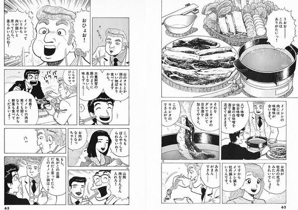 【悲報】美味しんぼのこのシーンがツッコミどころ満載
