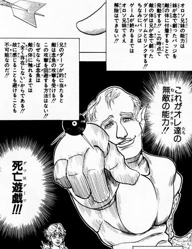 【ハンターハンター】 オロソ兄妹の念能力『死亡遊戯(ダツDEダーツ)』って強くないか?