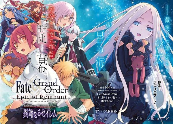fgoの新たな漫画『Fate/Grand Order 異端なるセイレム』の連載がComic REX3月号でスタート 作画:大森葵