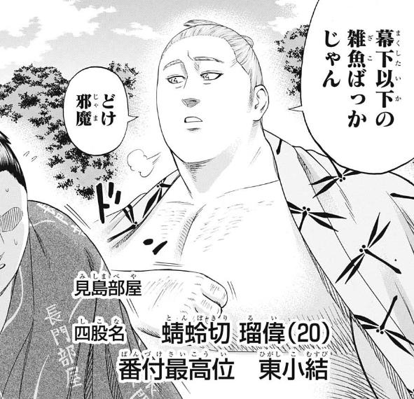 【悲報】火ノ丸相撲の蜻蛉切さん、成績がボロボロ…