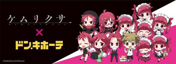 アニメ『ケムリクサ』とドン・キホーテがコラボ 缶バッチやシロクッションなど限定グッズが発売 9月21日から