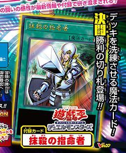 【遊戯王】5月21日発売のVジャンプ7月号にぶっ壊れカード『抹殺の指名者』が付属 サイドデッキに必須になるか?