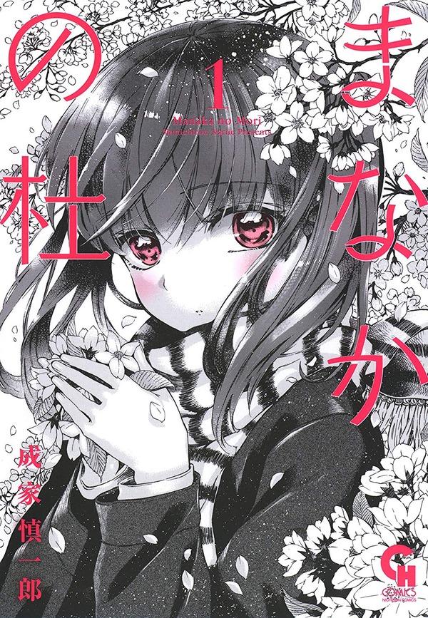 【悲報】漫画『まなかの杜』、急遽打ち切りが決定し2巻も発売未定に