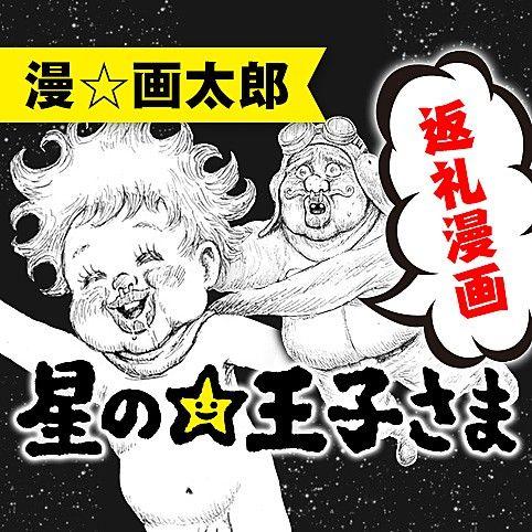 漫☆画太郎さん、いいジャン押すなら単行本を買えとぶっちゃけるww