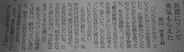 ゾンビランドサガ、佐賀県民にも大絶賛のアニメだった
