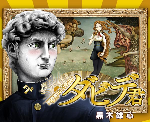 【悲報】ジャンプ新連載漫画『思春期ルネサンス!ダビデ君』、つまらない