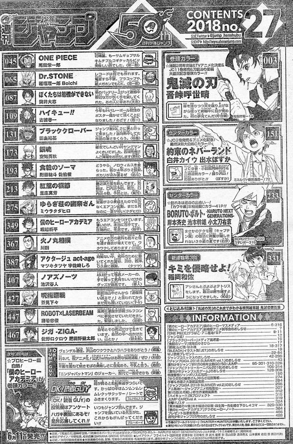 【悲報】週刊少年ジャンプの打ち切りレース、ジガとロボと呪術がヤバい…