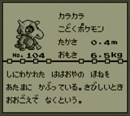 【悲報】ポケモンのカラカラさん、産まれながらに非業の宿命を背負ってしまう…