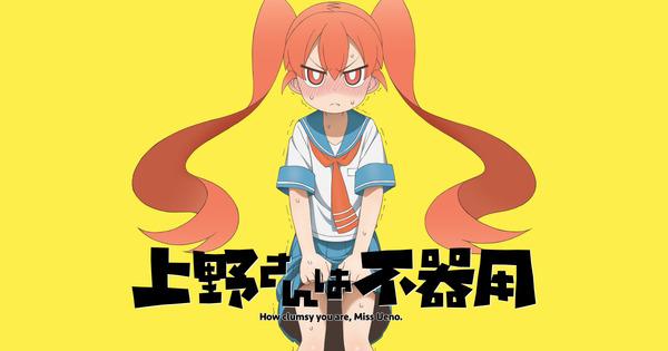 アニメ『上野さんは不器用』、2期の可能性はあるだろうか?