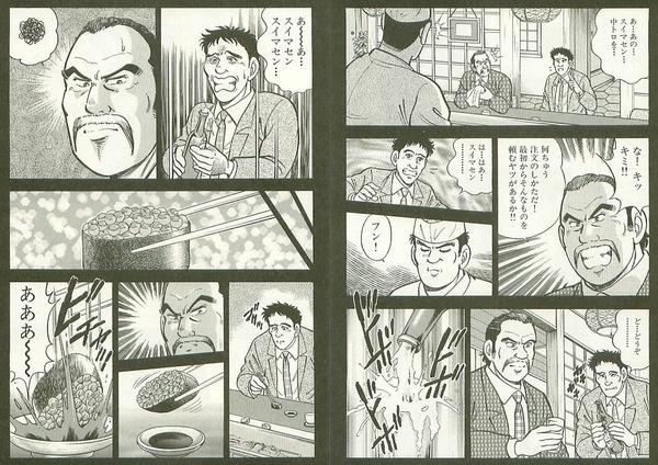 【悲報】寿司漫画の接待役さん、とんでもないミスを犯してしまう