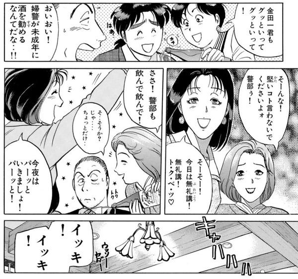 【画像】 金田一少年の事件簿、今読み返すとだいぶヤバイことしてた