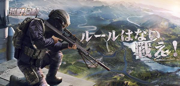 中国のゲーム規制が加速 『PUBG』や『荒野行動』などがサービス禁止に