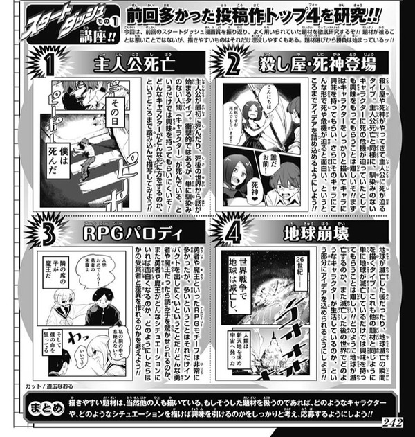 漫画のよくある展開『主人公死亡』『殺し屋・死神登場』『RPGパロ』『地球崩壊』