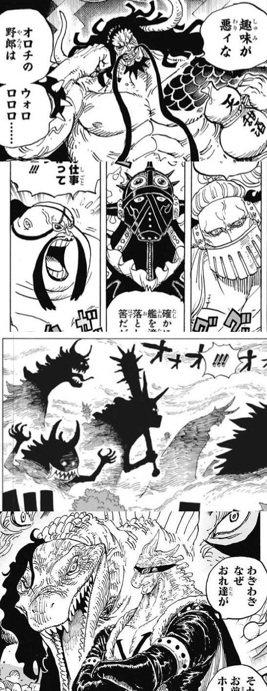 【ワンピース】カイドウの百獣海賊団戦力、ガチでヤバそう