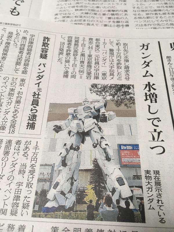 【悲報】等身大ガンダムの不祥事、新聞で大喜利ネタにされる