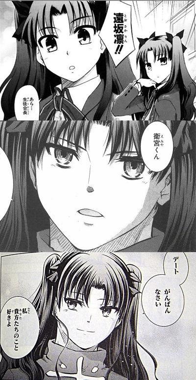 fateの漫画、遠坂凛さんが連載を重ねるにつれてムキムキになる