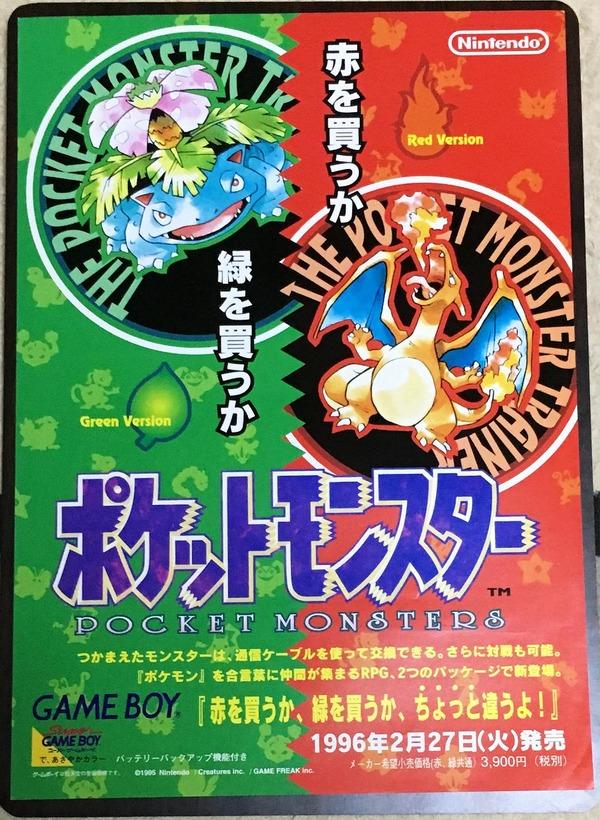 今から23年前に発売されたポケモン赤緑の思い出
