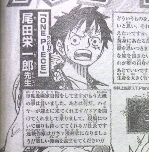 ワンピース作者・尾田栄一郎氏「漫画家になるとハイヤーが迎えに来てくれて帰りも待っててくれる!」