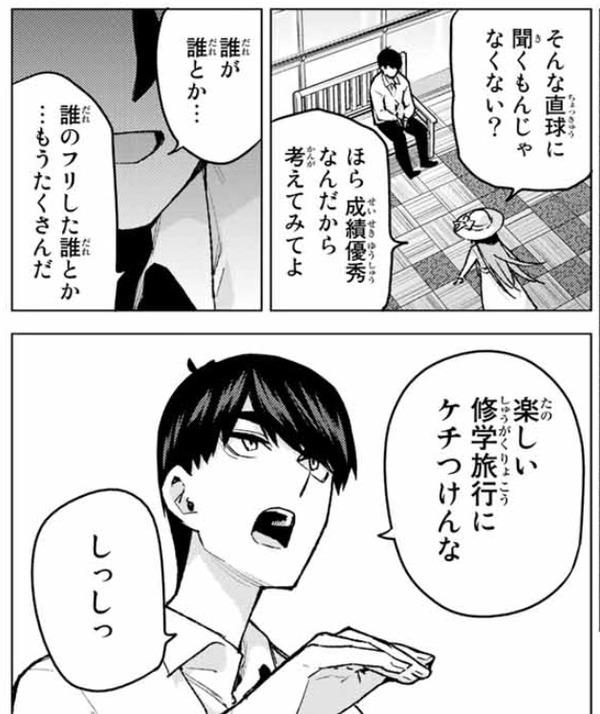 【五等分の花嫁】 フータロー「楽しい修学旅行にケチつけんな しっしっ」