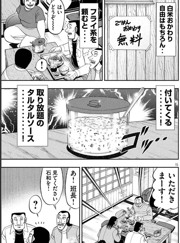 【悲報】1日外出録ハンチョウの石和さん、食べ方がガチで汚い…