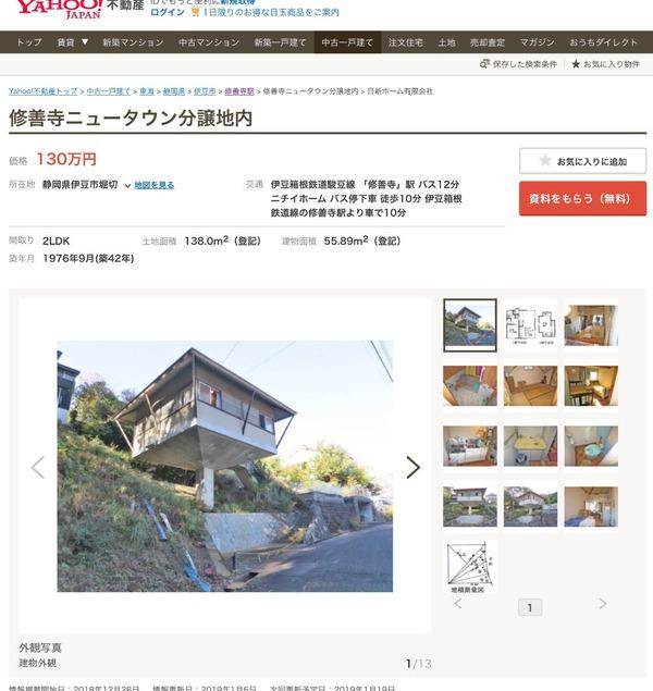 【画像】明らかに見た目がヤバイ物件が発見される お値段なんと格安の130万円