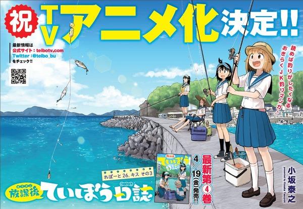 女子高生が釣りをする漫画『放課後ていぼう日誌』がアニメ化決定