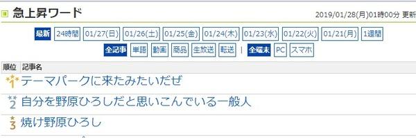 【殺し屋】野原ひろしさん、ニコニコ大百科の急上昇ワードを占拠する 【テーマパークに来たみたいだぜ】