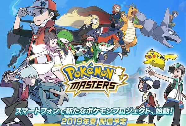 8月29日配信予定のソシャゲ『ポケモンマスターズ』の事前登録受け付けスタート! 遊び方の動画も公開