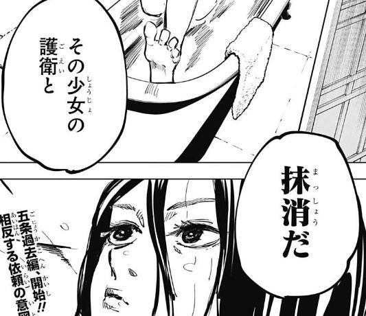 ジャンプ連載漫画『呪術廻戦』過去編がガチで暗い話になりそう
