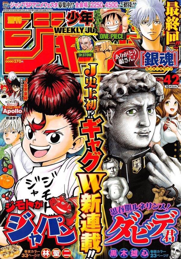 ジャンプ漫画『ジモトがジャパン』、たった連載3ヶ月でアニメ化決定する