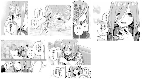【五等分の花嫁】 今週の中野三玖さん可愛すぎる