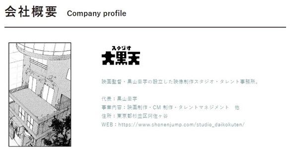 スタジオ大黒天 (2)