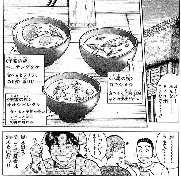 【画像】漫画の金田一少年のやっている行動がただの犯罪者