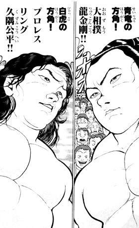 格闘漫画だとプロレスや相撲が噛ませになっていること多くないか?