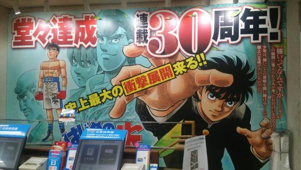 【速報】漫画『はじめの一歩』に史上最大の衝撃展開が来る模様
