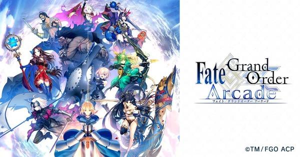 【fate】fgoアーケード、つまらない